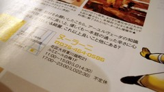 ゴ・バーン5月号02.JPG